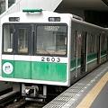 写真: 大阪市交通局:20系(2603F)-01