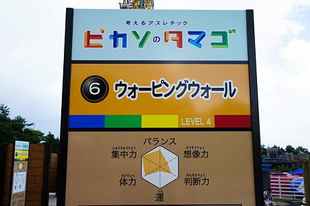 ぐりんぱ-Grinpa-:ピカソのタマゴ:ウォーピングウォール