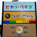 Photos: ぐりんぱ-Grinpa-:ピカソのタマゴ:ウォーピングウォール
