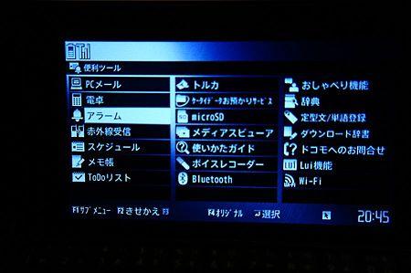 docomo PRO series N-08B ファーストタッチ:17