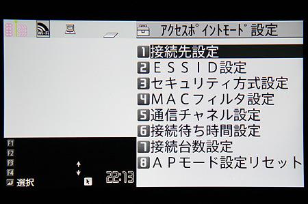 docomo N-08B アクセスポイントモード:06