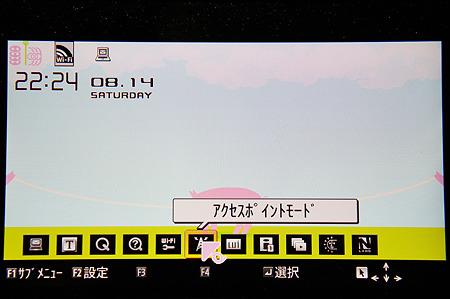 docomo N-08B アクセスポイントモード:01