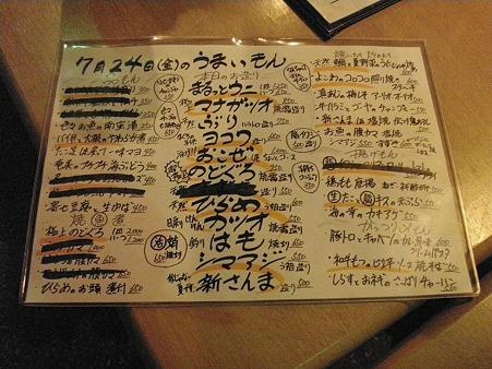 2009-07-24_23.16.50_u1050SW,S1050SW_0080
