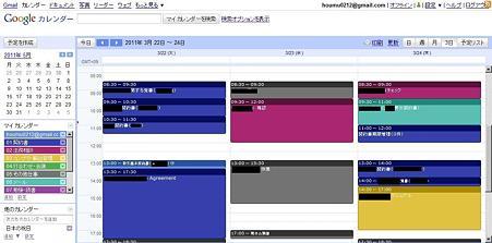 20110325Googleカレンダー画面