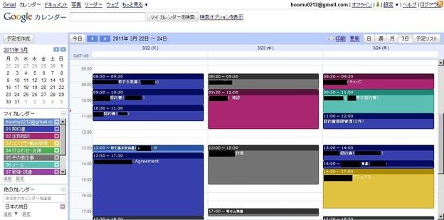Photos: 20110325Googleカレンダー画面