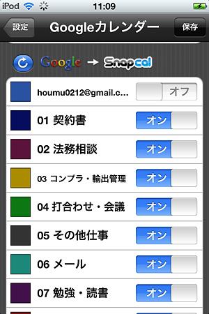 20110325SnapcalGoogle設定画面