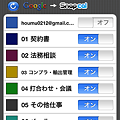 Photos: 20110325SnapcalGoogle設定画面