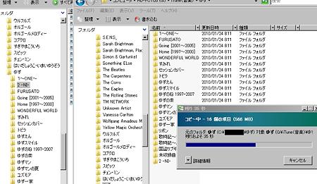 20110803音楽データをバックアップ中