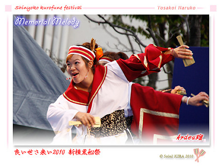 Ardeu瑠_01 - 良い世さ来い2010 新横黒船祭