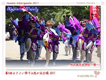 所沢風炎祇神伝〜雅〜_18 - よさこい祭りin光が丘公園2011