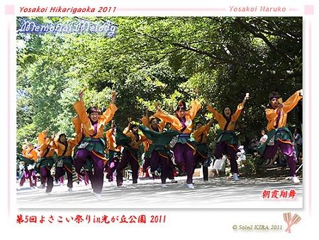 朝霞翔舞_10 - よさこい祭りin光が丘公園2011