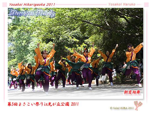 写真: 朝霞翔舞_10 - よさこい祭りin光が丘公園2011