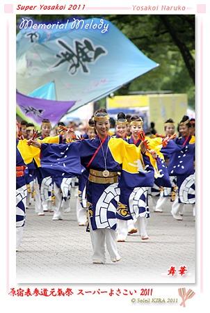 舞華_27 - 原宿表参道元氣祭 スーパーよさこい 2011