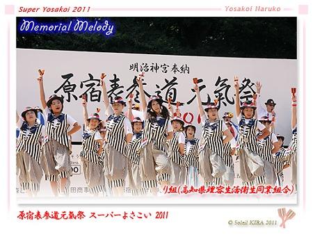 り組(高知県理容生活衛生同業組合)_33 - 原宿表参道元氣祭 スーパーよさこい 2011