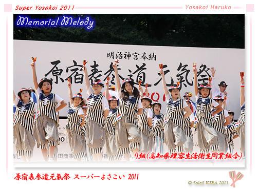 写真: り組(高知県理容生活衛生同業組合)_33 - 原宿表参道元氣祭 スーパーよさこい 2011