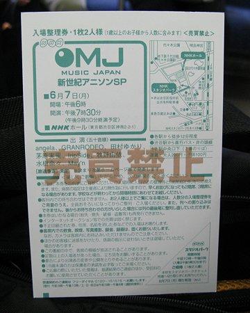 MUSIC JAPAN 新世紀アニソンSP3 入場整理券