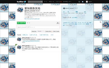 愛知県の災害情報発信用Twitterアカウント