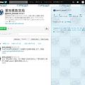 写真: 愛知県の災害情報発信用Twitterアカウント
