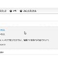 写真: ChromeでMy OperaのOpera Linkを開く:メモ(開く、拡大)