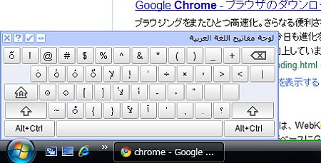 Chromeエクステンション:Virtual Keyboard (by Google)(アラビア語?、拡大)