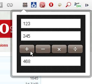 Operaエクステンション:Iphone Calculator(拡大)