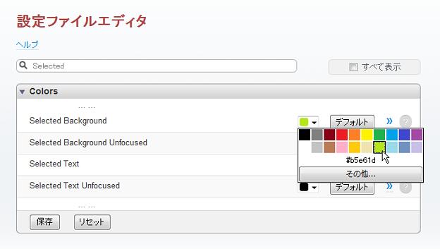 Opera設定ファイルエディタでテキスト選択時の色を変更!(拡大)