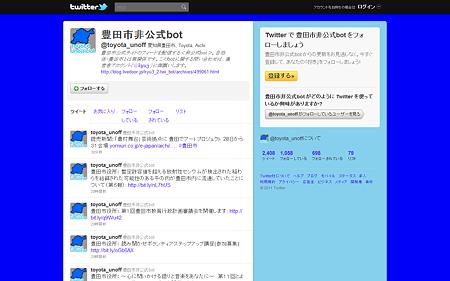 豊田市非公式bot