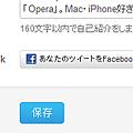 写真: Twitter公式WEBにFacebook連携機能