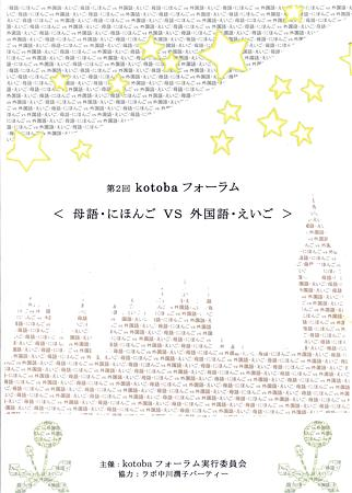 kotoba2表紙