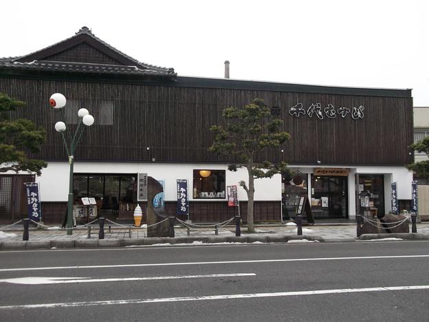 千代むすび2012.02 (1)