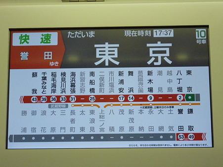 [過去分]E233系5000番台[2010.7.8]