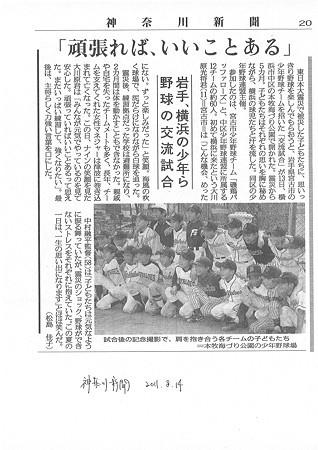 神奈川新聞2011.8.14
