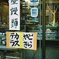 Photos: お習字