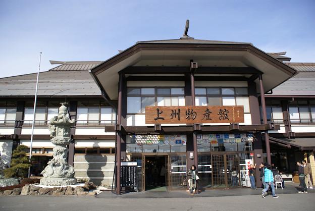 Photos: 物産館-伊香保温泉の旅