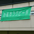 2010.07.11 小松市ラグビー祭