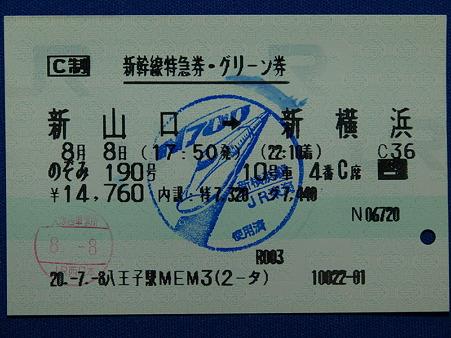 新山口→新横浜新幹線特急券グリーン券