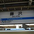 小田急藤沢駅名標