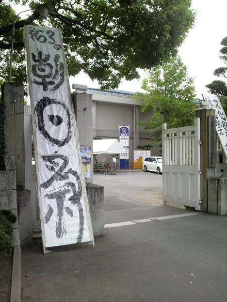 朝日 高校 岡山