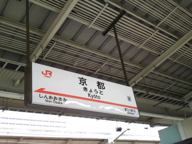 Photos: さよなら京都。12月の大阪...