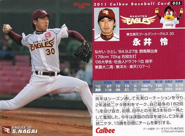 No.035永井怜(東北楽天ゴールデンイーグルス)