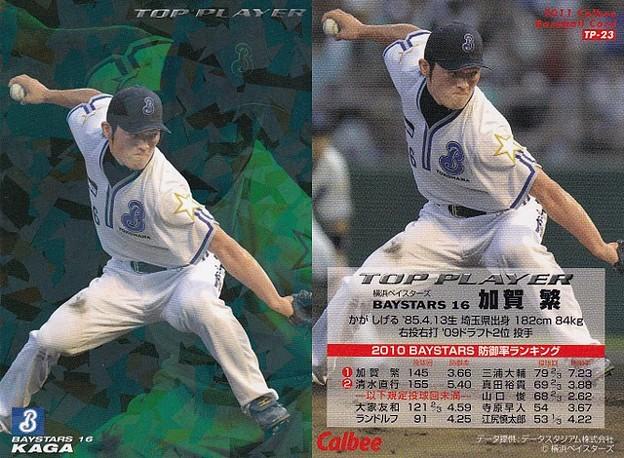 No.TP-23加賀繁(横浜ベイスターズ)
