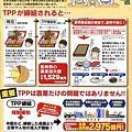 写真: TPP関係資料2