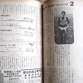 写真: フッコ・スズキ釣り(故西山徹氏)