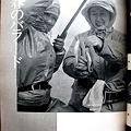 Photos: 1978.4釣り人 (7)