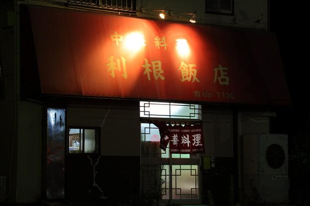 Photos: 中華料理 利根飯店