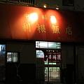 中華料理 利根飯店
