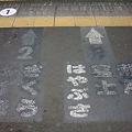 東海道本線 富士駅 寝台特急の痕跡