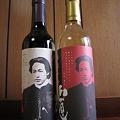 写真: 函館ワイン