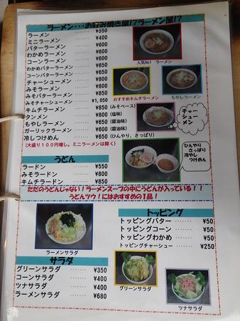 2nd ぱすたいむ 高田店 メニュー1