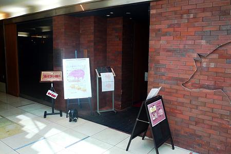 豚肉料理専門店 とんとことん 東京八重洲店